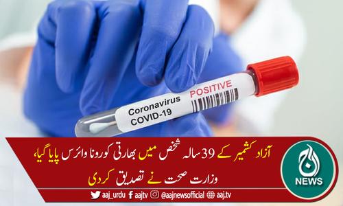 پاکستان میں بھارتی کورونا وائرس کا پہلا کیس سامنے آگیا