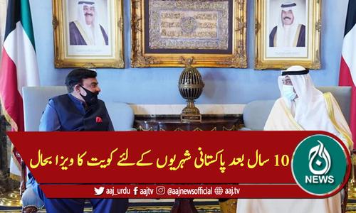 10 سال بعد پاکستانی شہریوں کےلئے کویت کا ویزا بحال