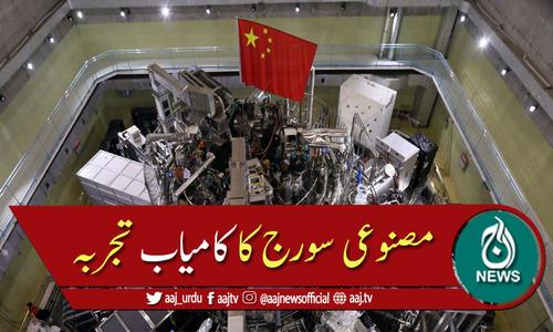 چین کے مصنوعی سورج نے نیا ریکارڈ قائم کردیا