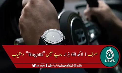 بوگاٹی اب صرف 1 لاکھ 68 ہزار روپے میں خریدیں