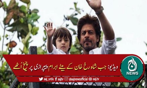 جب شاہ رخ خان کے بیٹے پیپرازی سے پریشان ہوکر چیخ اٹھے