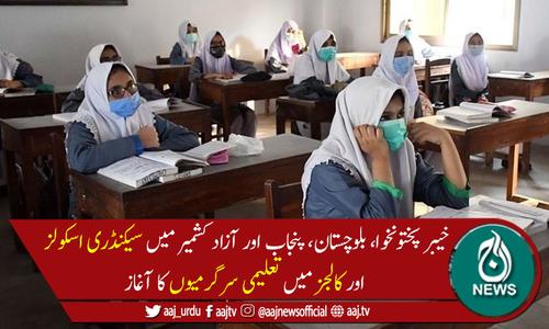 کورونا کیسز میں کمی: سندھ کےسوا ملک بھر میں تعلیمی ادارے کھل گئے