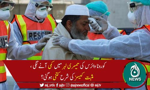 پاکستان میں کورونا وائرس سے مزید 71 اموات ،1,771 نئے کیسز رپورٹ