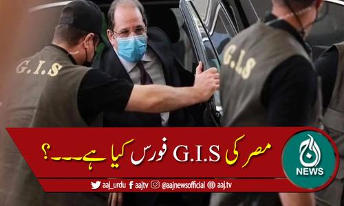 """مصری انٹیلی جنس چیف کے ہمراہ آنے والی""""G.I.S"""" فورس کیا ہے؟"""