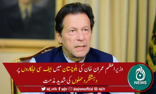 دہشتگردوں کو بلوچستان کا امن سبوتاژ کرنے کی اجازت نہیں دیں گے،وزیراعظم