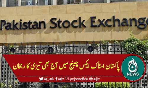 پاکستان اسٹاک ایکس چینج میں آج بھی تیزی کا رجحان
