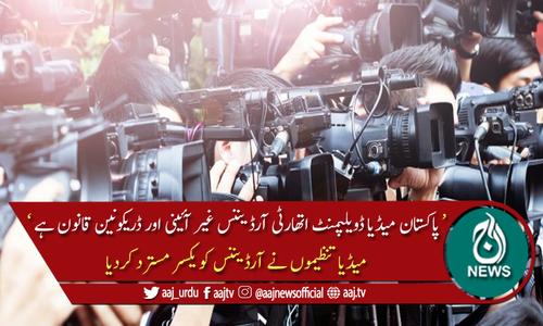میڈیا تنظیموں نے پاکستان میڈیا ڈویلپمنٹ اتھارٹی آرڈیننس کو مسترد کردیا