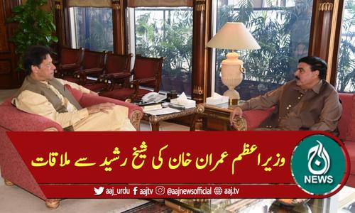 وزیراعظم عمران خان کی شیخ رشید سے ملاقات