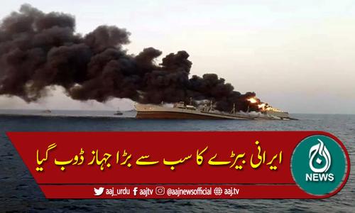 ایرانی بحریہ کے سب سے بڑے جہاز میں آتشزدگی، جہاز غرقِ آب