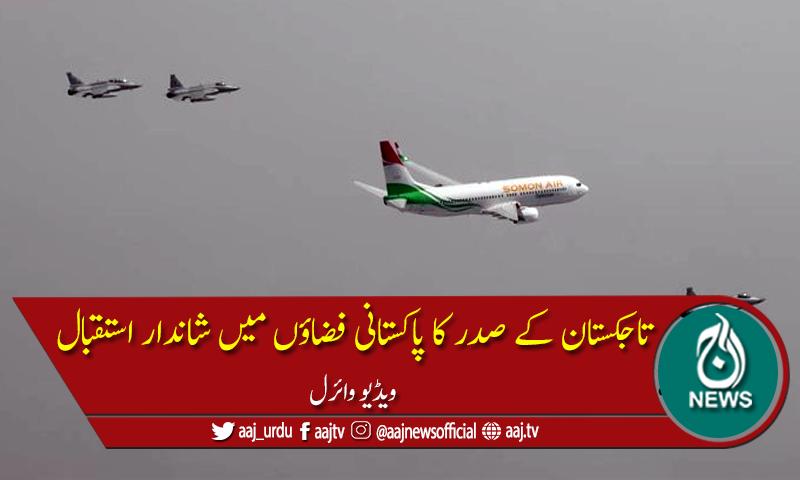 جے ایف 17 طیاروں کے زریعے معزز مہمان کا شایانِ شان استقبال
