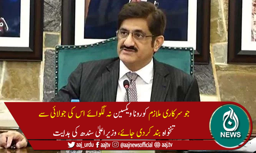 سندھ میں کورونا ویکسین نہ لگوانے والے سرکاری ملازمین کی تنخواہ بند کرنے کی ہدایت