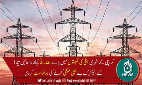 کے الیکٹرک کی بجلی 6روپے 31 پیسے فی یونٹ مہنگی کرنے کی درخواست