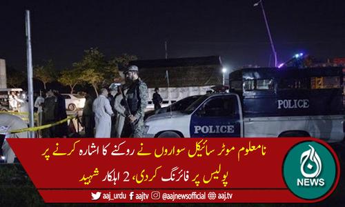 اسلام آباد میں نامعلوم موٹر سائیکل سواروں کی فائرنگ، 2 پولیس اہلکار شہید