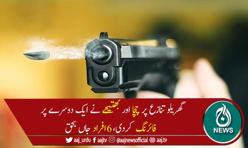 کوہاٹ میں گھریلو تنازع پر فائرنگ سے 6 افراد جاں بحق