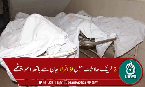 خیر پور اور لاہور میں ٹریفک حادثات، 9 افراد جاں بحق، 15 زخمی
