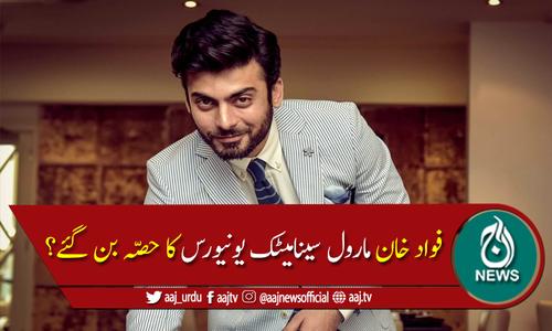 """فواد خان ڈزنی پلس سیریز """"مس مارول"""" میں نظر جلوہ گر ہوں گے"""