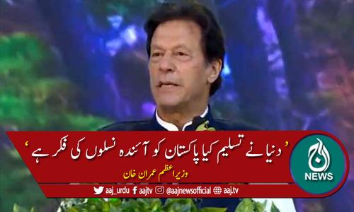 پاکستان کی میزبانی میں عالمی یومِ ماحولیات کی مرکزی تقریب اسلام آباد میں جاری