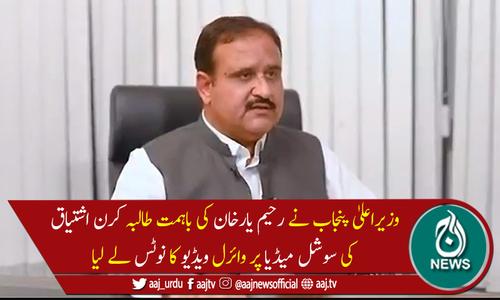وزیراعلیٰ پنجاب نے رحیم یار خان کی طالبہ کرن اشتیاق کی ویڈیو کا نوٹس لے لیا