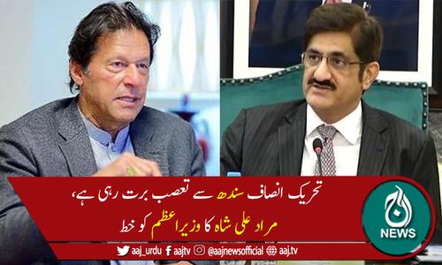 مرادعلی شاہ کا سندھ کے ساتھ ناانصافیوں پر وزیراعظم کو شکایتوں بھرا خط