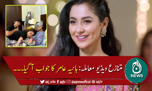 ڈائریکٹر کے بیٹوں کے ساتھ 'متنازع ویڈیو': ہانیہ عامر کا ردعمل