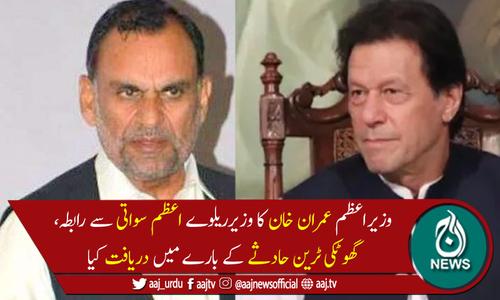 گھوٹکی ٹرین حادثہ:وزیراعظم عمران خان کا وزیر ریلوے اعظم سواتی سے رابطہ