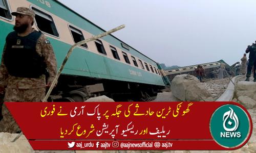 گھوٹکی ٹرین حادثہ: پاک آرمی نے فوری ریلیف اور ریسکیو آپریشن شروع کردیا