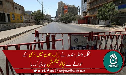 سندھ میں لاک ڈاؤن میں نرمی کے حوالے سے نیا نوٹیفکیشن جاری