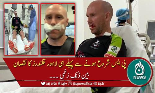 لاہور قلندرز کے اہم کھلاڑی بین ڈنک زخمی