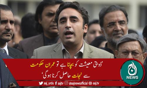 """""""کھانے کو روٹی اور پہننے کو کپڑا نہیں، عمران خان کہتے ہیں کہ گھبرانا نہیں"""""""