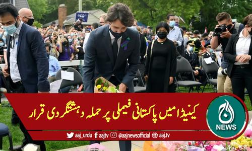 کینیڈا میں پاکستانی فیملی پر حملہ دہشتگردی قرار
