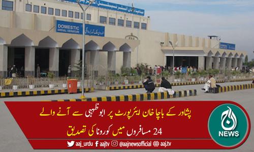 باچاخان ایئر پورٹ پر 24 مسافروں میں کورونا وائرس کی تصدیق