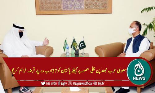 سعودی عرب مہمندپن بجلی منصوبے کیلئے پاکستان کو37ارب روپے قرضہ فراہم کرے گا