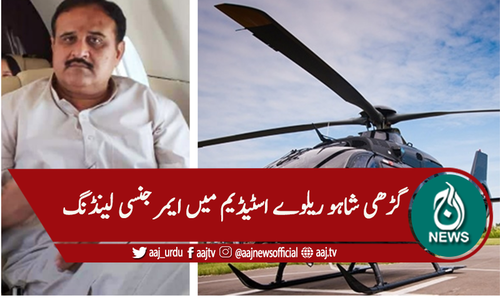 وزیر اعلی پنجاب عثمان بزدار کے ہیلی کاپٹر کی ہنگامی لینڈنگ