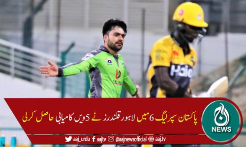 پاکستان سپر لیگ 6: لاہور قلندرز  نے پشاور زلمی کو 10 رنز سے ہرا دیا