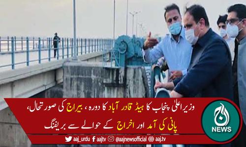 وزیراعلیٰ پنجاب کا ہیڈ قادر آباد کا دورہ، بیراج میں پانی کی آمد اور اخراج کا جائزہ