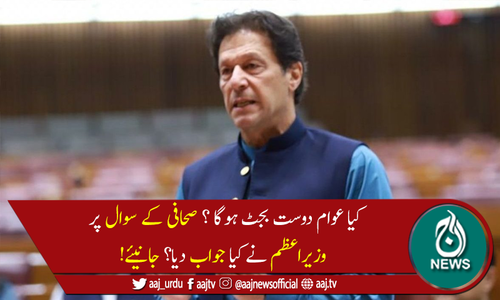 بجٹ سے سب خوش ہوں گے، وزیراعظم عمران خان