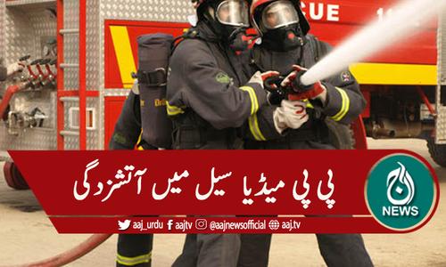 کراچی : بلاول ہاوس، پی پی میڈیا سیل میں آتشزدگی