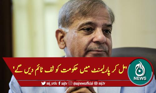 'مل کرپارلیمنٹ میں حکومت کو ٹف ٹائم دیں گے'