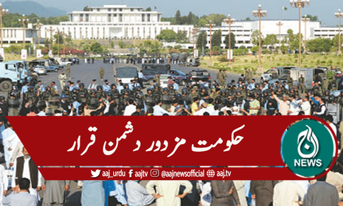 اسلام آباد: مطالبات پورے نہ ہونے پر سرکاری ملازمین کا احتجاج