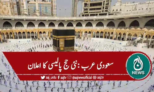 سعودی عرب : بیرون ملک کے لوگ حج نہیں کرسکیں گے