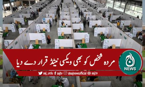 کراچی: ایکسپو، جعلی ویکسی نیشن سرٹیفکیٹ کا دھندا عروج پر