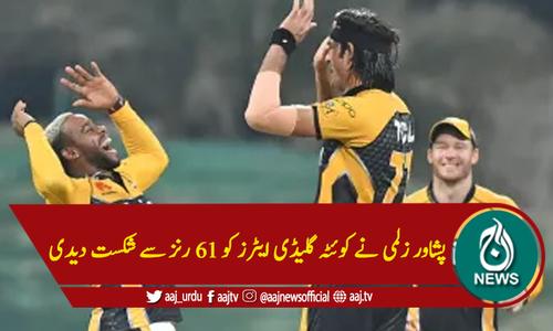 پشاور زلمی نے کوئٹہ گلیڈی ایٹرز کو 61رنز سے شکست دیدی