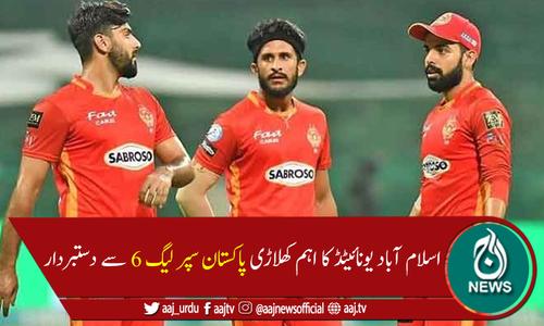 فاسٹ بولرحسن علی پاکستان سپر لیگ 6سے دستبردار ہو گئے