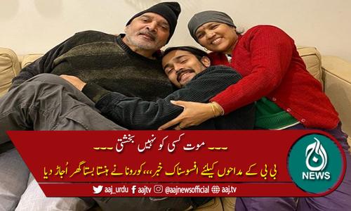 معروف بھارتی یوٹیوبر بھون بام کے والدین کا کورونا سے انتقال