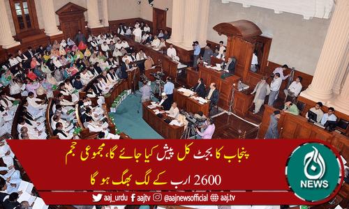 پنجاب کا آئندہ مالی سال کا بجٹ کل پیش کیا جائے گا