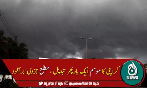 کراچی کا موسم ایک بار پھر تبدیل، مطلع جزوی ابر آلود، بوندا باندی کا امکان