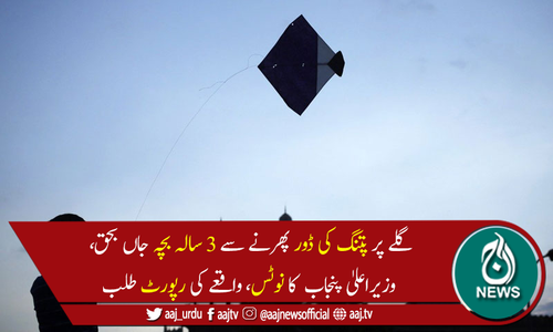 لاہور میں گلے پر پتنگ کی ڈور پھرنے سے 3 سالہ بچہ جاں بحق