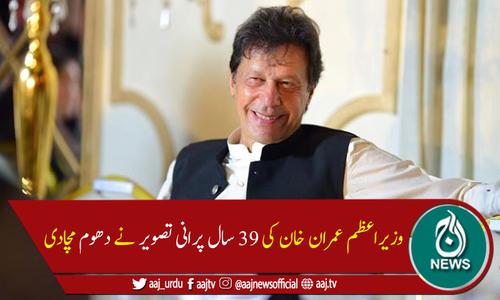 وزیراعظم عمران خان کی 39 سال پرانی تصویر سوشل میڈیا پر وائرل
