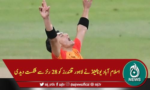 اسلام آباد یونائیٹڈ نے لاہور قلندرز کو 28 رنز سے شکست دیدی