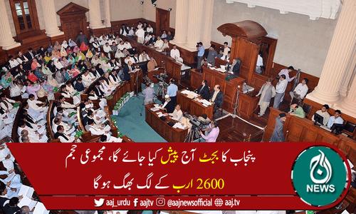 پنجاب کا آئندہ مالی سال کا بجٹ آج پیش کیا جائے گا
